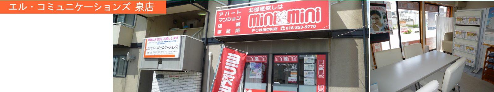 エル・コミュニケーションズ 泉店
